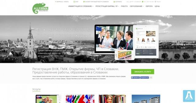 Специфические отраслевые ERP - Портфолио Arbitas IT Company