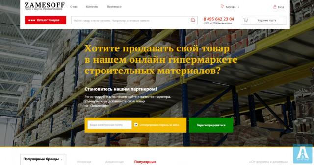 Zamesoff - Автоматизированный рынок стройматериалов