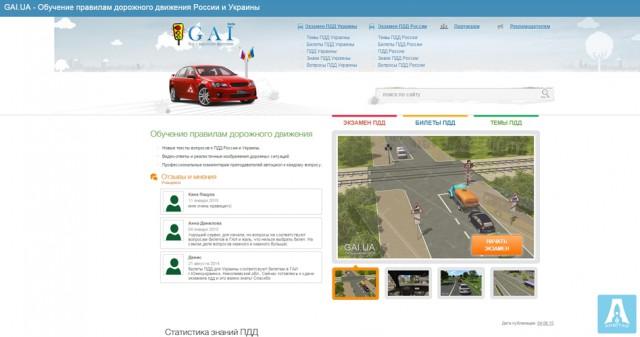 GAI.UA - Обучение правилам дорожного движения России и Украины
