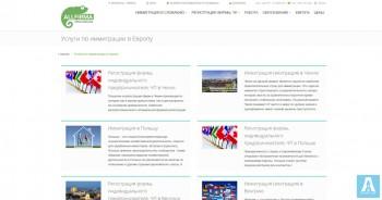 Allfirma - услуги по иммиграции в Словакию