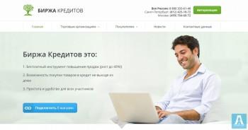 Биржа кредитов - всероссийский сервис кредитования