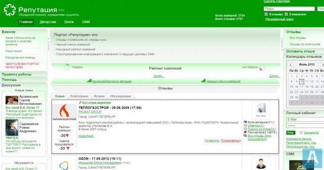 Репутация.ру - портал оценки и проверки репутации