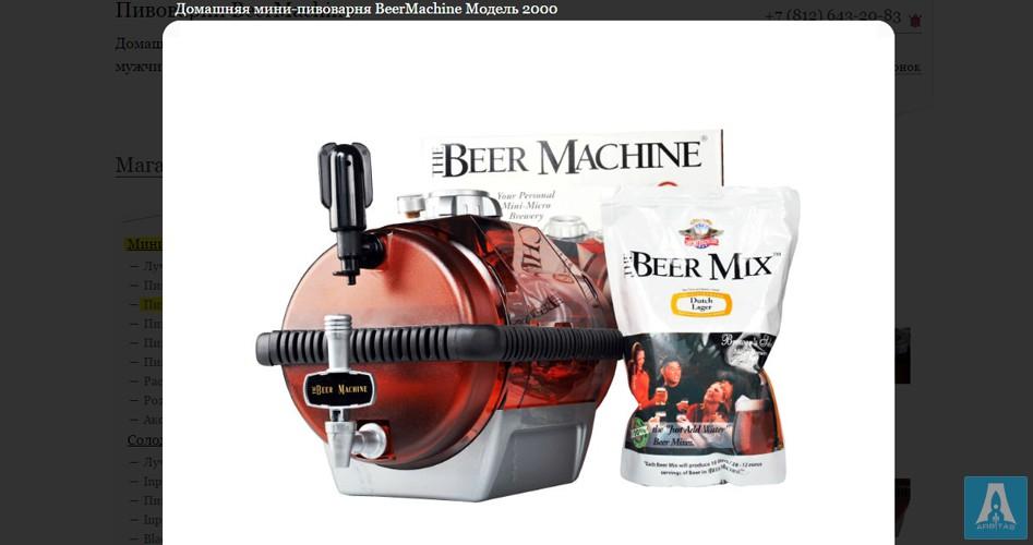 Магазин домашних пивоварен холодильник для самогонного аппарата из бутылки