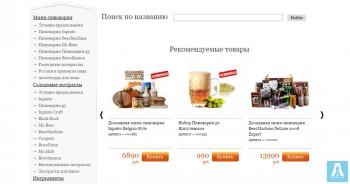 Pivovarnya.ru - Интернет-магазин домашних пивоварен