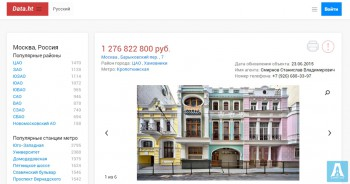Data.ht - real estate search and advertising service