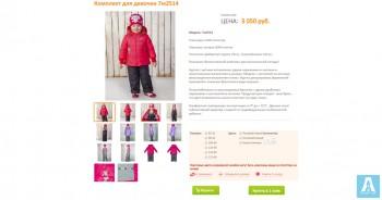 Nikastyle - Интернет-магазин детской одежды