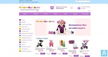 Mama-butik - Online shop for mothers and children
