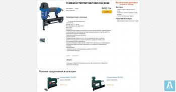 Будомир - Украинский магазин стройматериалов