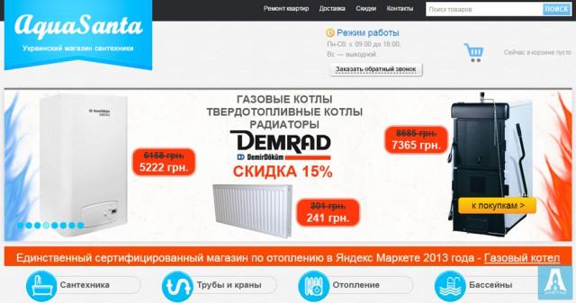 Aquasanta.com.ua - интернет-магазин сантехники