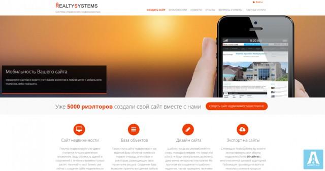 RealtySystems.ru - конструктор сайтов недвижимости